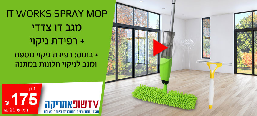 IT WORKS SPRAY MOP